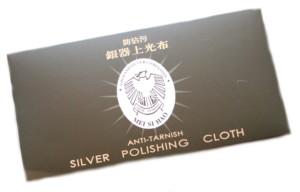 Silver polishing cloth, 9x18cm